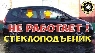 не работает стеклоподъемник. Honda Fit. Причина найдена! (#AvtoservisNikitin)