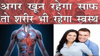 खून को साफ रखकर  शरीर को स्वस्थ और खूबसूरत रखने के रामबाण उपाय   Khun Saaf Rakhne Ke Nuskhe