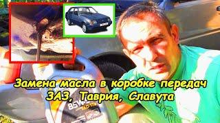 Замена масла в коробке передач (ЗАЗ, Таврия, Славута)