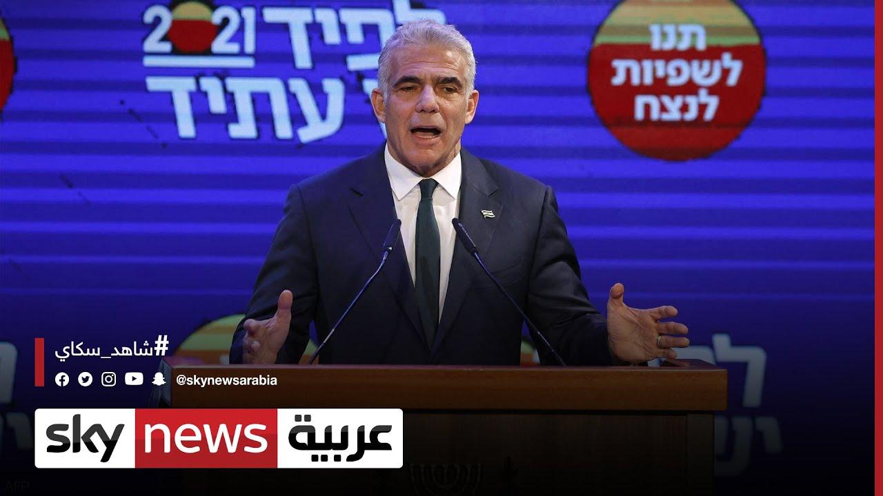 إسرائيل.. الرئيس يكلف زعيم المعارضة يائير لابيد تشكيل حكومة  - نشر قبل 5 ساعة