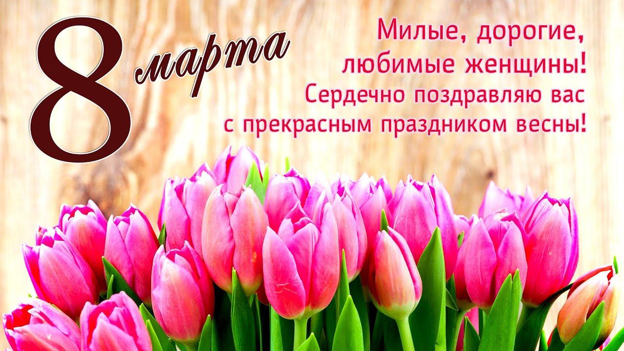 Поздравление с 8 марта с чего начать