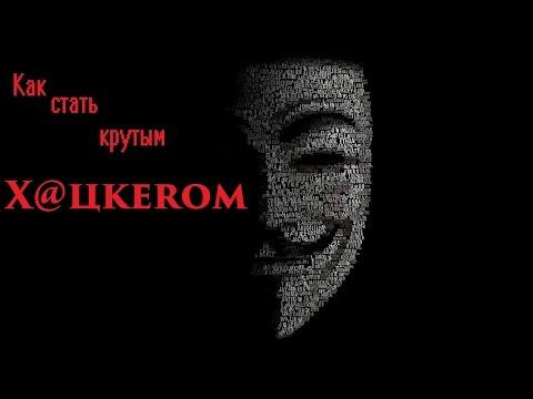 познакомиться хакером