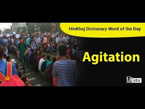 Meaning of Agitation in Hindi - HinKhoj Dictionary - YouTube