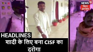 Kaimur: शादी के लिए Security Guard बना CISF का दरोगा, पता चलने पर पत्नी ने पहुंचाया Jail