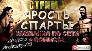 СТРИМ Total War: Rome II (ярость Спарты компания по сети с подписчиком) по хардкору #1