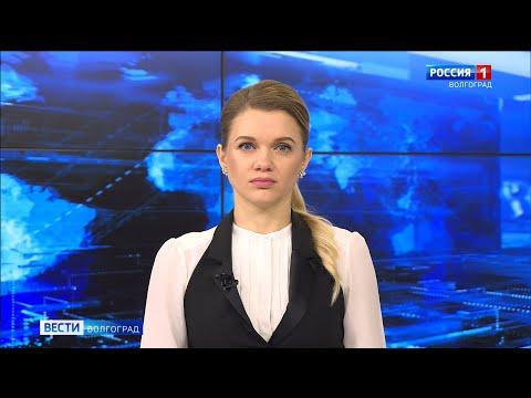 Вести-Волгоград. Выпуск 27.02.20 (11:25)