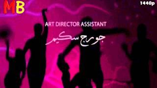 تتر مسلسل كلام على ورق بجودة عالية -غناء لؤي - رمضان 2014