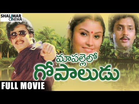 Maa Pallelo Gopaludu Full length telugu Movie ||  Arjun, Poornima