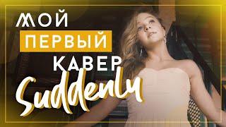 Ashley Tisdale – Suddenly | Cover by Sofya Plotnikova