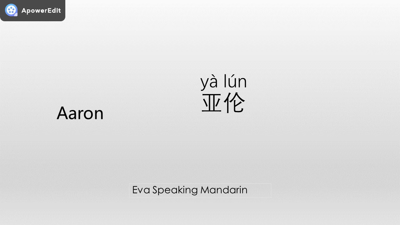 How to say Aaron in Mandarin Chinese - YouTube