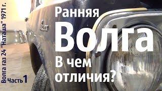 """Ранняя ВОЛГА. В чем ОТЛИЧИЯ? часть 1 Волга газ 24 """"Наташа"""" #волгагаз24 #сделановссср"""