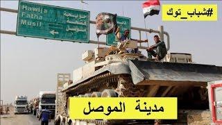 ما هو أبرز ما يميز مدينة الموصل، التي سقطت في يد داعش الارهابي قبل سنتين؟ | شباب توك