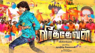 Superhit Tamil action comedy movie   New upload Tamil full HD 1080 entertaining movie