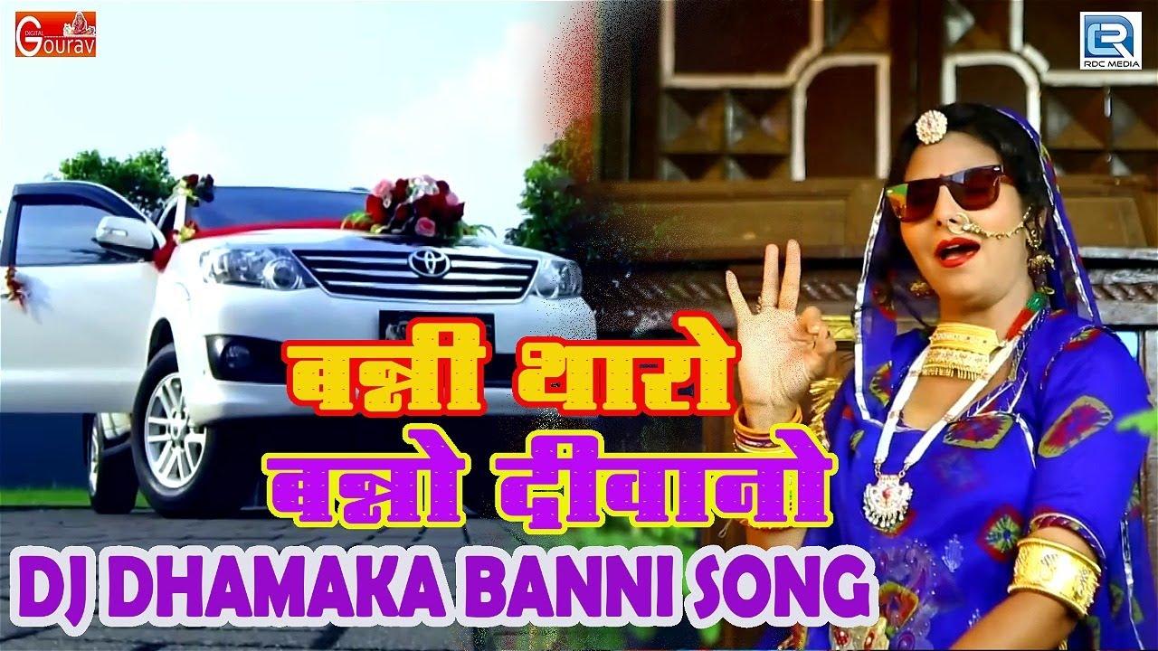 Rajasthan मे अब तक सबसे ज्यादा बजनेवाला DJ BANNA BAANI SONG | बन्नी थारो बन्नो दीवानो | Salim,Shilpa
