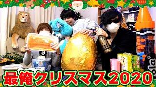 バケモノ級のプレゼントで大騒ぎ『 最俺クリスマスパーティー2020!』