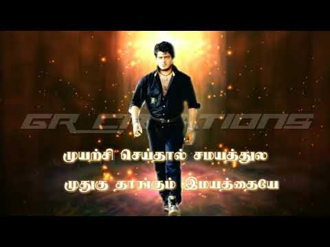 Tamil WhatsApp status lyrics    Deena movie song    Motivational lines