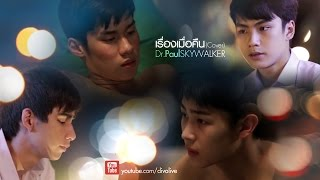 """""""เรื่องเมื่อคืน"""" (OST. Make it Right) - Dr.Paul Skywalker Cover-"""