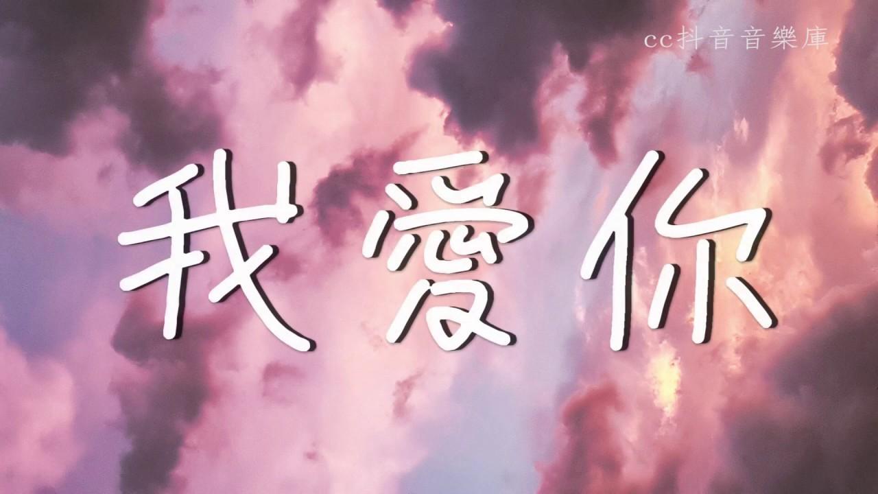 我愛你 - 程佳佳「曾經在我眼前 卻又消失不見」【動態歌詞Lyrics】 - YouTube
