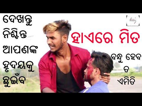 HAE RE MITA  || Odia cover video song || Gapa Hele Bi Sata movie || Humane Sagar  New Song|| Full HD