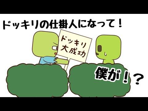 【アニメ】匠くん、ドッキリの仕掛人になる【マインクラフト】