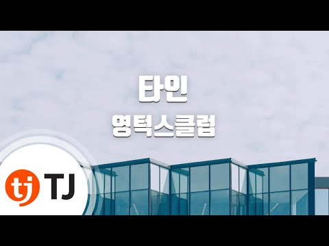 [TJ노래방] 타인 - 영턱스클럽 / TJ Karaoke