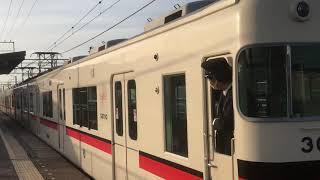 山陽3050系3次車(3064F)普通姫路行き 中八木駅発車
