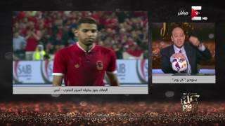 كل يوم - عمرو أديب لجمهور النادي الأهلي: متزعلش إحنا ياما زعلنا