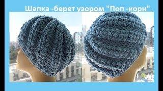 Шапка -  берет узором ''Поп- корн'' How to crochet a hat ( Ш № 84)