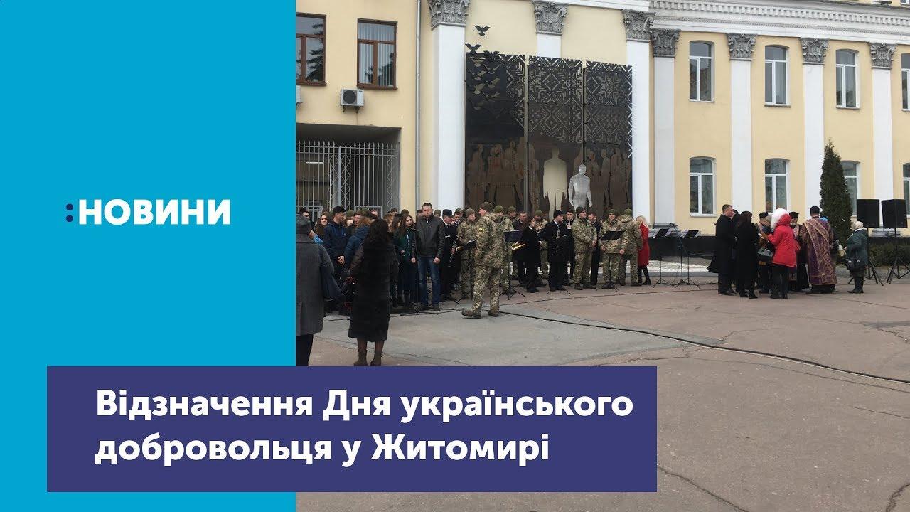 У Житомирі відзначили День Добровольця