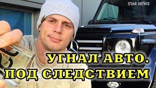 Звезда «Дома 2» Иван Барзиков угнал авто бывшей девушки. Новости знаменитых людей