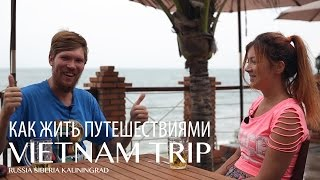 Как путешествовать самостоятельно, как жить в других странах (интервью)| VIETNAM TRIP(Сегодня мы возьмем интервью у Снежаны ( instagram.com/snezhana_barysheva ), моей землячки из Новокузнецка! 4 года назад она..., 2015-12-18T15:09:55.000Z)