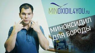 видео Для роста бороды и волос Minoxidil