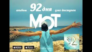 Мот - 92 дня (Новый Рэп) Альбом 2016 Новинка [Полный Альбом]