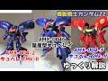 【機動戦士ガンダムZZ】キュベレイMk-Ⅱ&量産型キュベレイ 解説【ゆっくり解説】part…