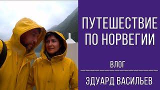 Норвегія | фіорди | спа готель в горах