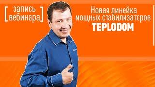 Новая линейка мощных стабилизаторов TEPLODOM. Вебинар