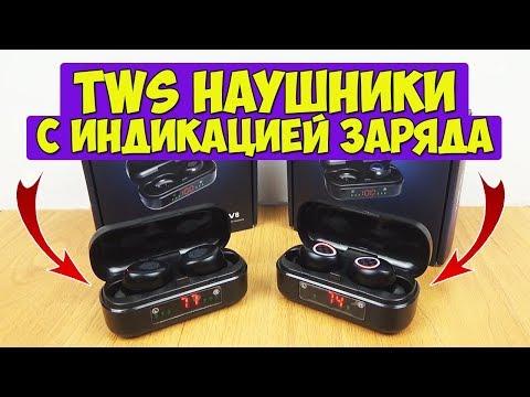БЕСПРОВОДНЫЕ НАУШНИКИ С ИНДИКАЦИЕЙ ЗАРЯДА - V7, V8 + КОНКУРС!