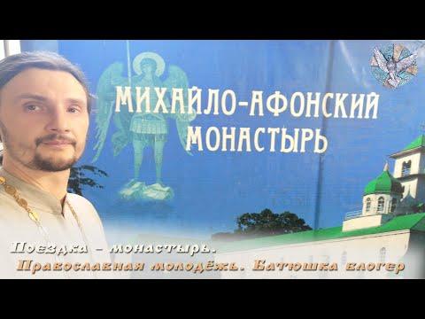 Православная молодёжь. Батюшка блогер