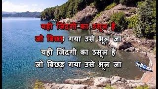Yehi Zindagi Ka Usool Hai - Karaoke - Gunda Mawali - Kumar Sanu