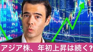 アジア株、年初の急上昇は続くか?