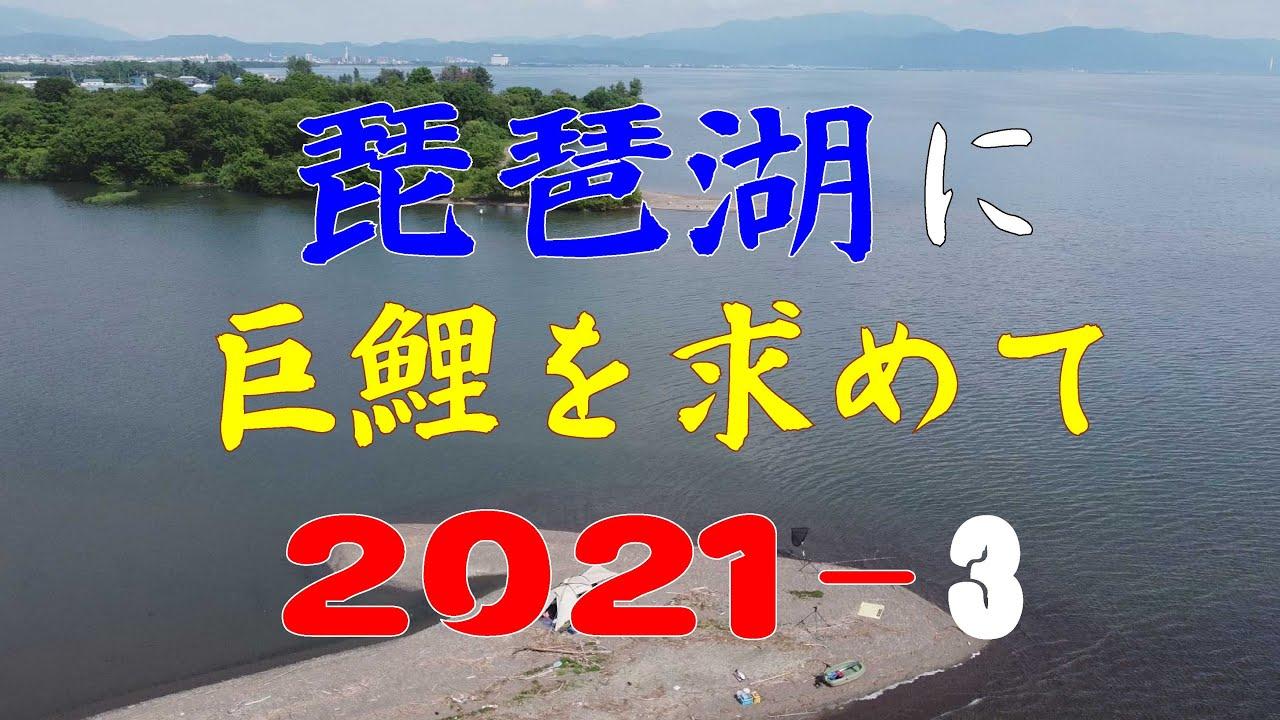 琵琶湖に巨鯉を求めて2021-3…梅雨真っ盛りの姉川