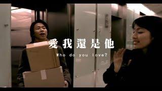 陶喆 David Tao - 愛我還是他 Who Do You Love? (官方完整版MV)
