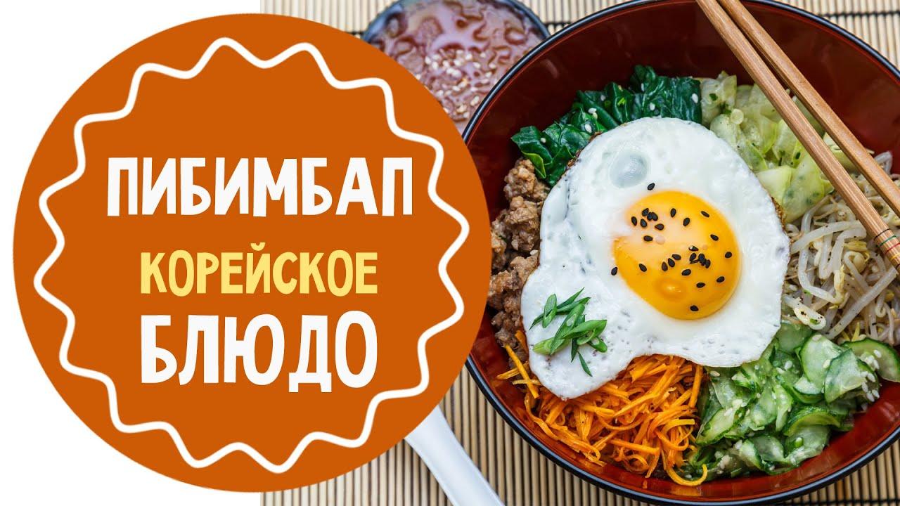 Пибимбап: крутой рецепт корейского блюда