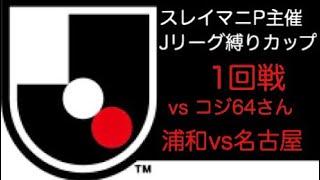 【FOOTISTA】スレイマニPさん主催 Jリーグ縛りカップ 1回戦 vsコジ64さん