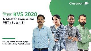 शिखर KVS 2020 Batch-3: Course Introduction