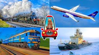 Поезда самолеты корабли для малышей. Транспорт для детей все серии подряд. Мультики про машинки