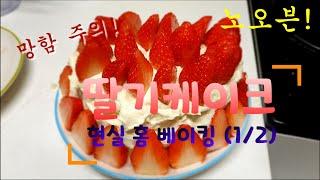 (자취생 간식) 현실 홈베이킹! 노오븐 딸기케이크. (…