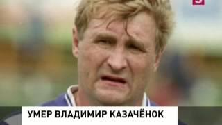 Умер Владимир Казачёнок. НОВОСТИ МИРА И РОССИИ