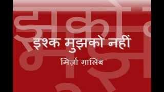 Mirza Ghalib Shayari - Ishq Mujhko Nahi Wahshat Hi Sahi
