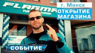Открытие Магазина Flagman в Минске.Республика Беларусь.